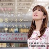 2019年4月24日(水)開催「関西ライターズリビングルーム」第二十三夜、ゲストはアナウンサーとライターを兼業する堀内優美さん。テーマは「兼業ライターという生き方」