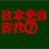 奈良時代について・後半 センターと私大日本史B・古代で高得点を取る!