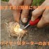 初心者におすすめ!!簡単に火をつけることが出来るファイヤースターターのおすすめ5選