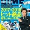 Capillus (カピラス)2017年11月16日発売のDIMEとからだにいいことに掲載