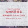12/13(土)より公開される映画情報