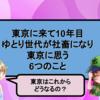 東京に来て10年目、ゆとり世代が社畜になって東京に思う6つのこと【東京は10年後どうなるの?】