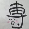 今日の漢字217