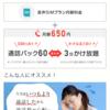 月900円~のビックローブ格安SIM YouTubeなどの動画系を見放題!!②