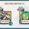 【二期】単発任務:「第十方面艦隊」演習!
