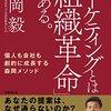 """森岡毅著 """"マーケティングとは「組織革命」である"""" 読了"""