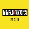 半沢直樹2 第2話 感想 大和田はもはや賑やかしストーリーテラー