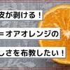 沃柑=オアオレンジを布教したい!~手で皮が剥けるオレンジ~