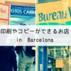 いざと言う時に!スペイン バルセロナで印刷・コピーができるお店