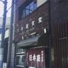 【食堂巡り】淀川区 日本屋
