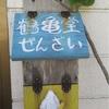 沖縄 〜 hahasanお気に入り 鶴亀堂ぜんざい 〜