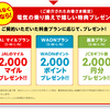 【九州みらいエナジー】電気乗換えキャンペーンでJAL2000マイル