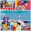 【配信希望💐】今、一番観たい!幻の80年代TVアニメ5選 ②