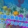 【マイクラ】サンゴ礁&熱帯魚あつめ! ~ついでにエンドラ戦の後日談~ #26