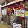 【宇都宮グルメ】栃木ぷらっと旅!旅の最後は餃子よね「来らっせ」日替わり店舗で手軽にいかが?