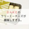 OLがお勧めする!高級スイーツ並みコンビニお菓子。BAKEのクリーミーチーズが美味しすぎる。