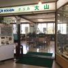 米子駅にある昭和なレストラン「グリル大山」