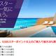 SPG「スターポイント」が最大30%割引セール(2017年4月30日まで)。ANA/JALのマイルにも交換可能。