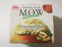 セブン限定「モウスペシャル」ピスタチオ&ミルクの相性の良さは感動レベル。1個だけでも確保を!