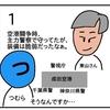 東山さんの部隊【4コマ漫画】