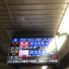 京阪線の特急と快速特急は停車駅が異なります!