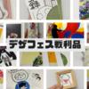 【#デザフェス戦利品】デザインフェスタvol.48で見つけた素敵なアーティストさんを紹介!