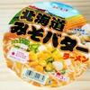 【37食目】ニュータッチ 北海道みそバターラーメン【30日間カップ麺生活】