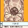 モンスターサミットNO.16 ジャイアント・スパイダー ヒュージスパイダー