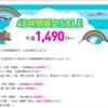 ピーチの48時間セールで大阪→宮崎を購入したけど、セール価格じゃなかった件。