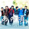 【日本映画】「あの頃。〔2021〕」を観ての感想・レビュー