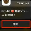Apple Watchで「たすくま」を活用するために必須の設定