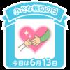 6/13 小さな親切運動の日??