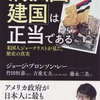 自由社VS学び舎 8. 満州事変(4)