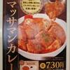 外食写真集:松屋マッサマンカレーほか1件