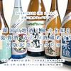 湖国の地酒と風土を知る『滋賀酒 近江の酒蔵めぐり』出版記念トークショー