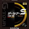 GOSEN[ジー・ツアーS]レビュー
