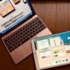 【レビュー】2017 新型Macbook12インチを3ヶ月使った感想!CPU性能アップで持ち運び使いに最適