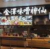 「神仙」金沢で人気の神仙がファボーレに上陸!【富山ラーメン放浪記】