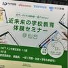 近未来の学校教育 体験セミナー@仙台(2016年12月17日)