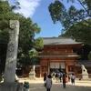 【感謝】 大山祇神社参拝ツアー 其の3