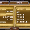 【連盟指令】竜王2日目と百獣拳の使い道