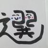 今日の漢字117