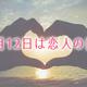6月12日は恋人の日!ってことで理想の恋人像について書いてみる