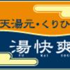 海老デカッ!栗平温泉の大えび天重500円で感激です