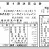 株式会社ビットポイントジャパン 第4期決算公告