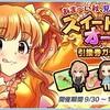 「あま~い秋、見つけた♪スイートオータム引換券ガチャ」開催!関裕美の声を会沢紗弥さんが担当することに!