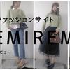 【韓国ファッション通販口コミ】人気YouTuberオススメのジェミレミでニットを購入してみた。