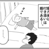 (0091話)ひみつのビールちゃん