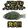 【DUO】人気ギル系ワームに新ウェイト「ノマセギル ノンウエイト」追加!