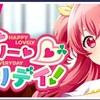 【プロセカ】イベントストーリー「Happy Lovely Everyday!」
